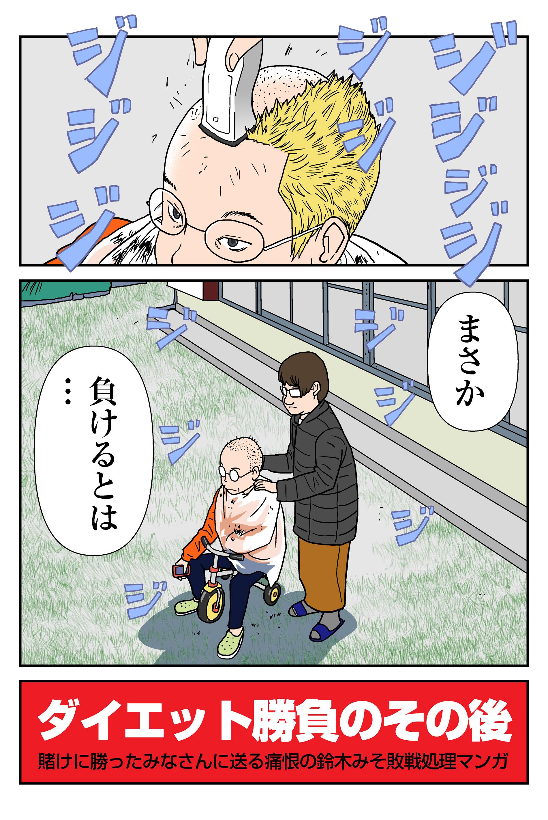 反省マンガ_002.jpg